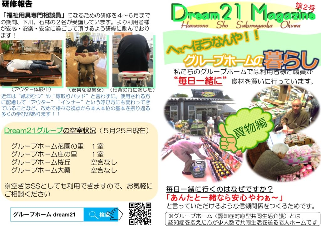 Dream21 Magazine 第2号