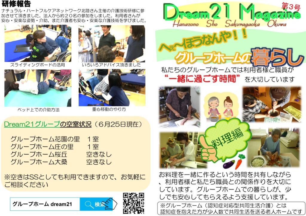Dream21 Magazine 第3号