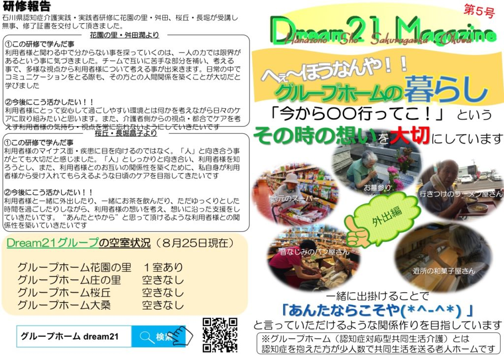 Dream21 Magazine 第5号