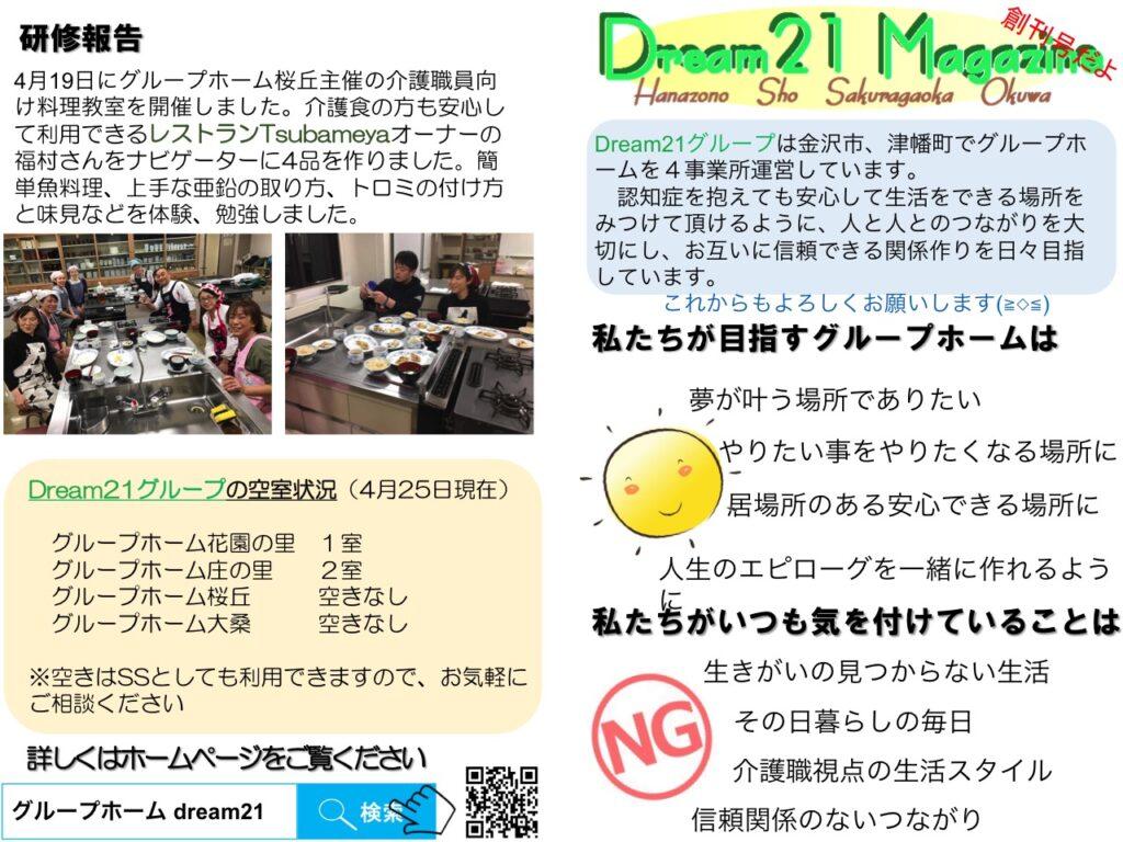 Dream21 Magazine 創刊号