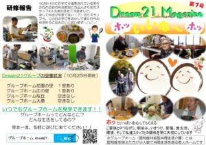 Dream21 Magazige 第7号