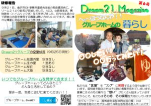Dream21 Magazine 第6号