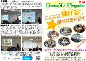 Dream21 Magazine 第9号