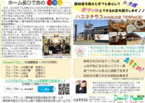 Dream21 Magazine 第12号