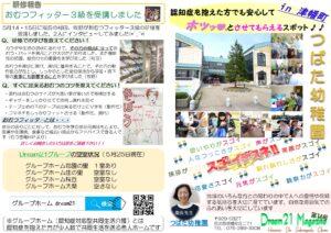Dream21 Magazine 第14号
