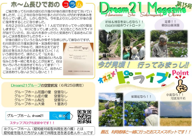 Dream21 Magazine 第15号