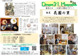 Dream21 Magazine 第18号