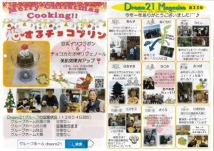 Dream21 Magazine 第33号