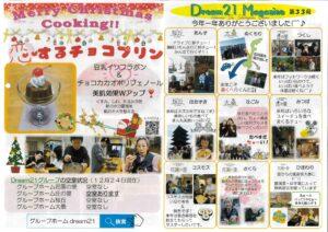 Dream21 Magazine 第33号
