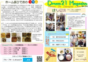 Dream21 Magazine 第42号