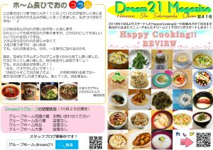 Dream21 Magazine 第41号