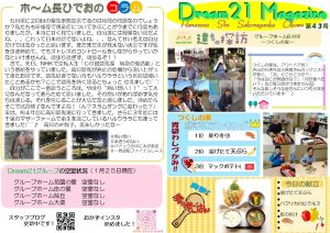 Dream21 Magazine 第43号