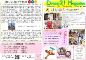 Dream21 Magazine 第45号