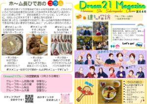 Dream21 Magazine 第44号