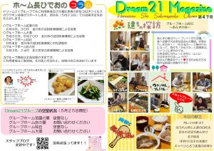 Dream21 Magazine 第47号