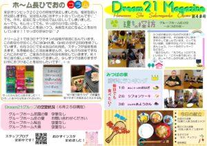 Dream21 Magazine 第48号