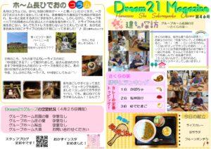 Dream21 Magazine 第46号