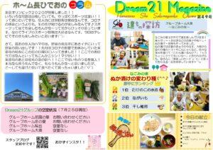 Dream21 Magazine 第49号