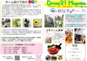 Dream21 Magazine 第51号