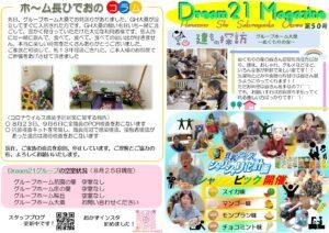 Dream21 Magazine 第50号